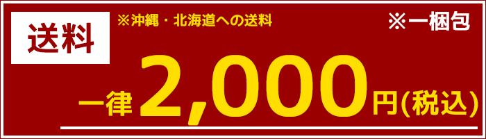 23-送料-沖縄北海道