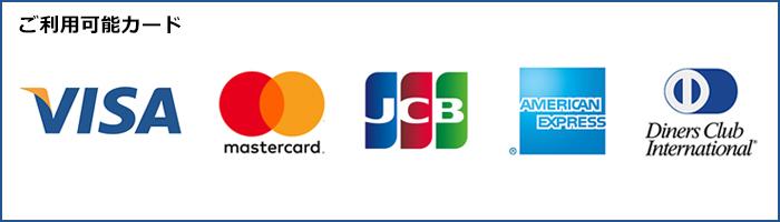 利用可能クレジットカード